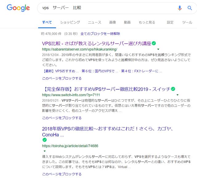 compare-search-jpn.png