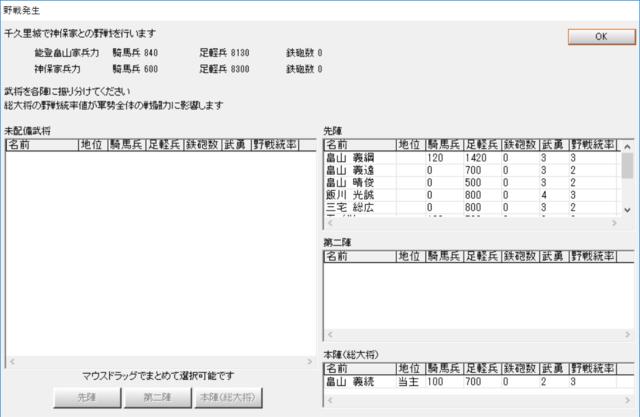 noto_yasen1.png